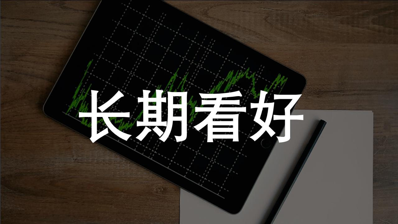 经济短期承压不改股市长期投资价值 | 新时代,新经济,蕴育新机会!