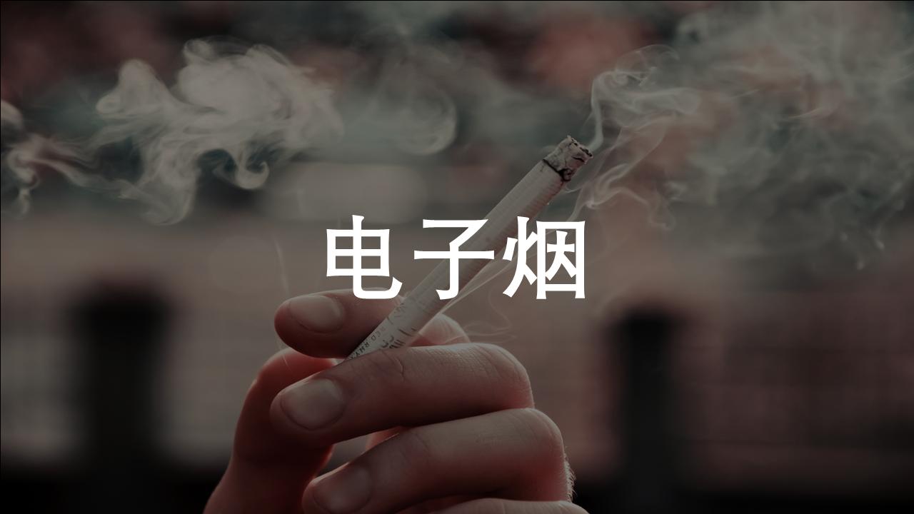 传统烟草增速放缓,电子烟顺势而起,抢占千亿市场,这个环节密切关注!